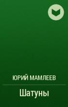 Юрий Мамлеев - Шатуны