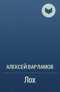 Алексей Варламов - Лох
