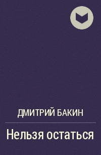 Дмитрий Бакин - Нельзя остаться