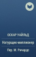 Оскар Уайльд - Натурщик-миллионер