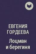Евгения Гордеева - Лоцман и берегиня