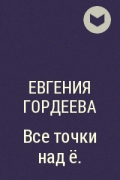 Евгения Гордеева - Все точки над ё..?