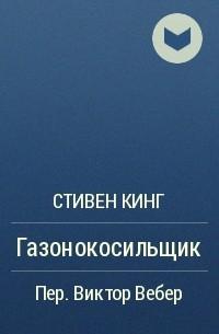 Стивен Кинг - Газонокосильщик