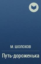 М. Шолохов - Путь-дороженька