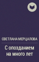 Светлана Мерцалова - С опозданием на много лет