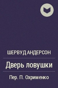 Шервуд Андерсон - Дверь ловушки