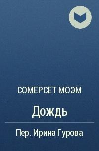 Сомерсет Моэм - Дождь
