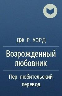 Дж. Р. Уорд - Возрожденный любовник