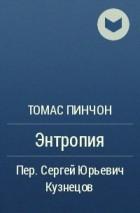 Томас Пинчон - Энтропия