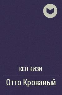 Кен Кизи - Отто Кровавый