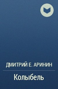 Дмитрий Е. Аринин - Колыбель
