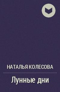 Наталья Колесова - Лунные дни