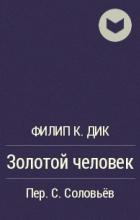 Филип К. Дик - Золотой человек