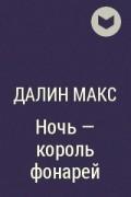Далин Макс - Ночь - король фонарей