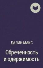 Далин Макс - Обреченность и одержимость