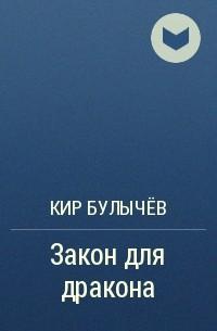 Кир Булычёв - Закон для дракона