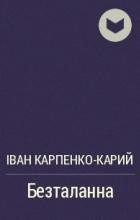 Іван Карпенко-Карий - Безталанна