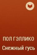 Пол Гэллико - Снежный гусь