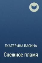 Екатерина Васина - Снежное пламя