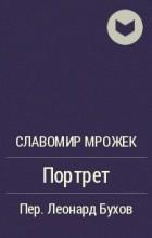 Славомир Мрожек - Портрет