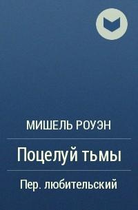Мишель Роуэн - Поцелуй тьмы