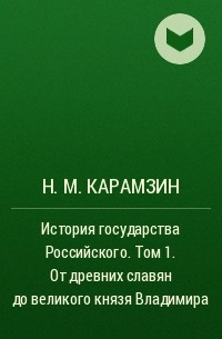 Н. М. Карамзин - История государства Российского. Том 1. От древних славян до великого князя Владимира