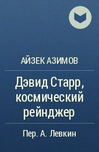 Айзек Азимов - Дэвид Старр, космический рейнджер