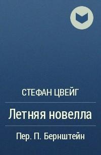 Стефан Цвейг - Летняя новелла