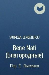 Элиза Ожешко - Bene Nati (Благородные)