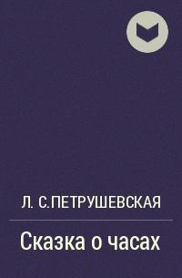 Сказка о часах с картинками петрушевская