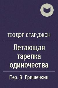 Теодор Старджон - Летающая тарелка одиночества