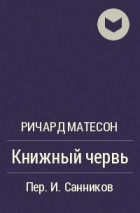 Ричард Матесон - Книжный червь