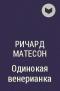 Ричард Матесон - Одинокая венерианка