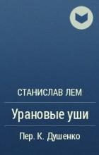 Станислав Лем - Урановые уши