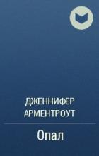 Дженнифер Арментроут - Опал