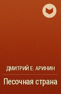 Дмитрий Е. Аринин - Песочная страна