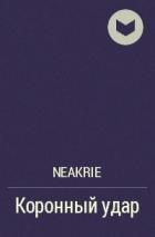 Neakrie - Коронный удар