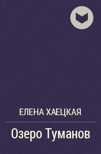 Елена Хаецкая - Озеро Туманов