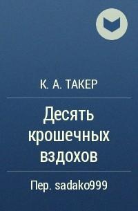 К.А. Такер - Десять крошечных вздохов