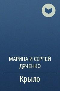 Марина и Сергей Дяченко - Крыло