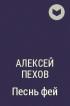Алексей Пехов - Песнь фей