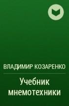 Владимир Козаренко - Учебник мнемотехники