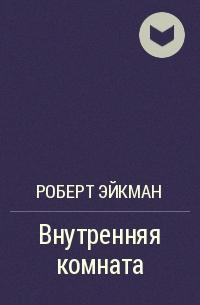Роберт Эйкман - Внутренняя комната
