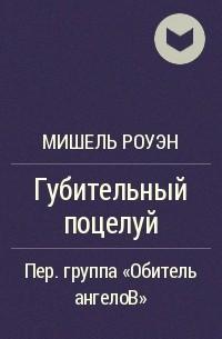 Мишель Роуэн - Губительный поцелуй