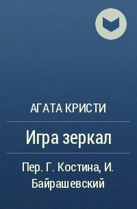 Агата Кристи - Игра зеркал