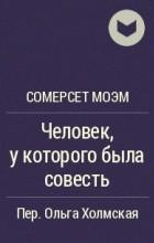 Сомерсет Моэм - Человек, у которого была совесть