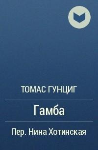 Томас Гунциг - Гамба