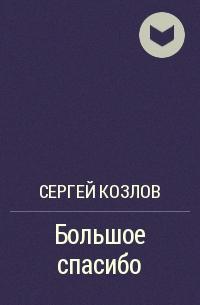 Сергей Козлов - Большое спасибо