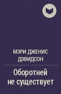 Гл герой - вампир, оборотень и др - Любовные романы и