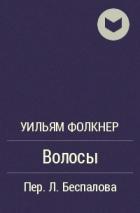 Уильям Фолкнер - Волосы